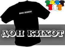 DON QUIJOTE (trička s potiskem - tričko volný střih)