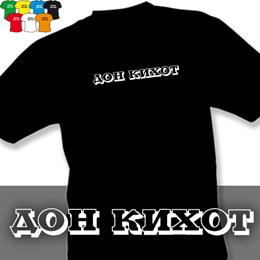 DON QUIJOTE (trička s potiskem - tričko volný střih) - zvětšit obrázek